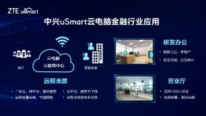 中兴通讯uSmart云电脑,开启安全办公新时代