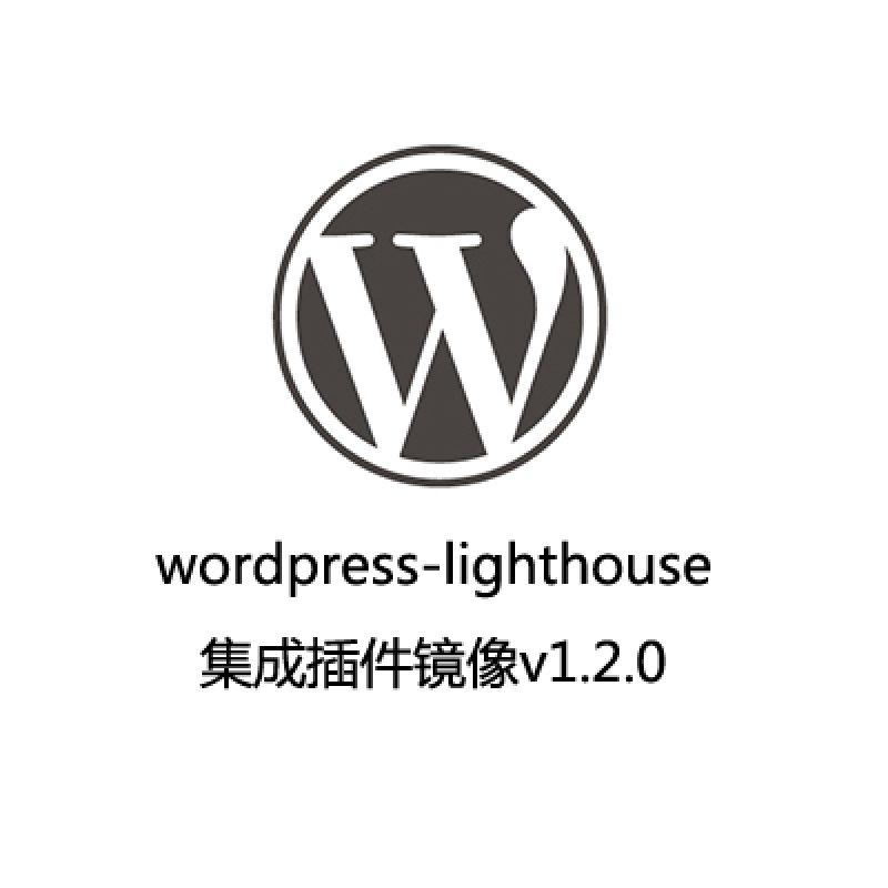 lighthouse wordpress镜像