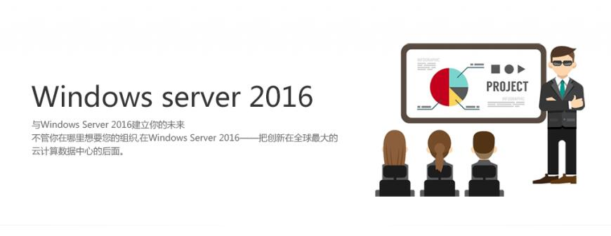 Windows2016 Server正版软件