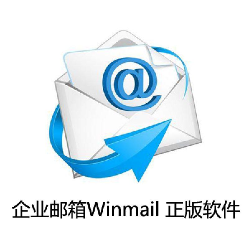 企业邮箱Winmail 正版软件