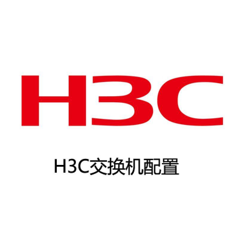 H3C交换机配置