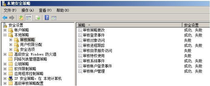 windows系统加固