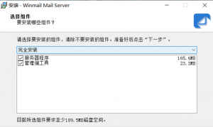 如何用winmail搭建企业邮箱