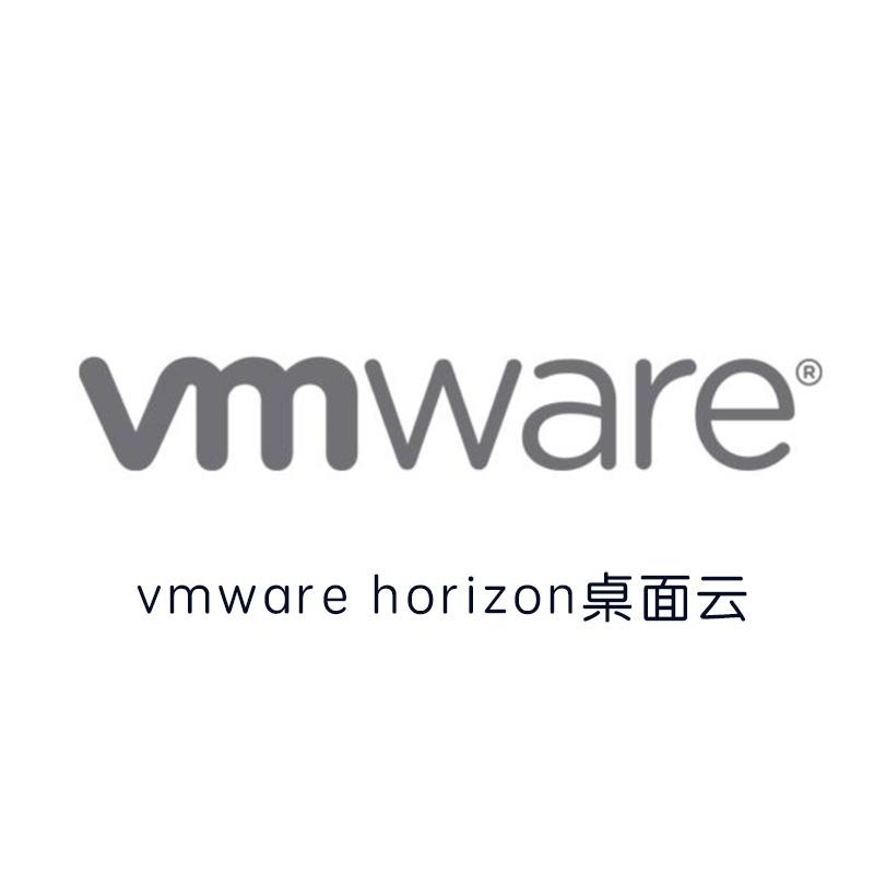 vmware horizon 桌面云