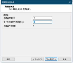 Linux安装教程