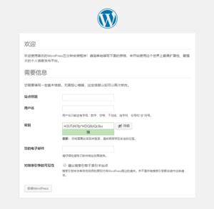 WordPress安装详细教程