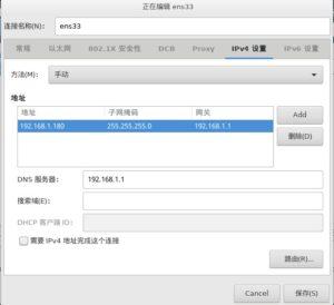 Centos7.x安装系统全过程教程